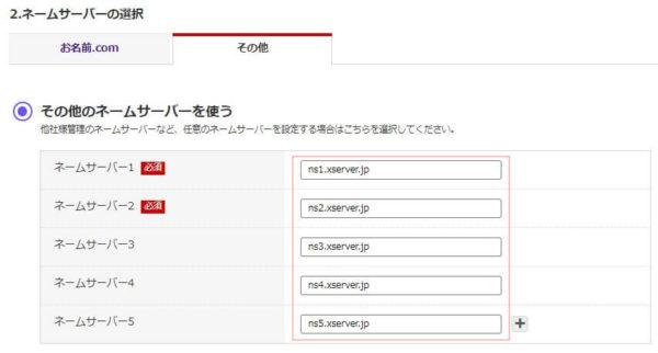 お名前.com ネームサーバー