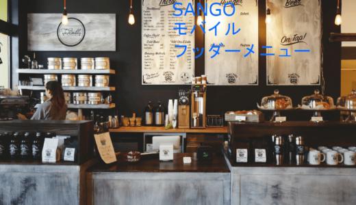 WordPress SANGO(テーマ) スマートフォン用メニュー