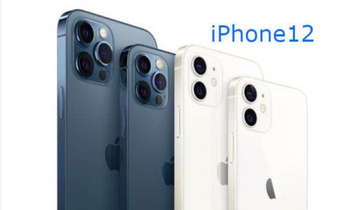 iPhone12 価格まとめ