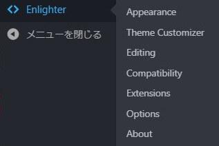 Enlighter