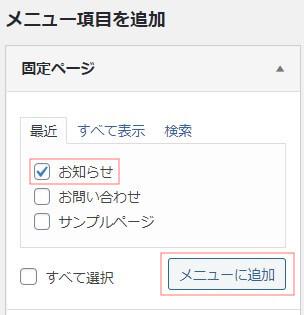 WordPressメニュー