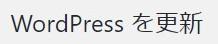 WordPress 更新が終わらない。
