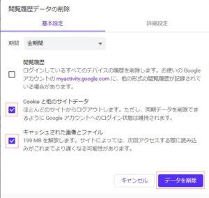 Chrome設定 キャッシュデータ削除