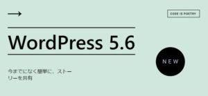 WordPress5.6