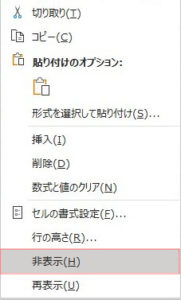EXCEL 非表示